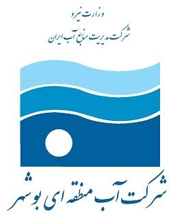 برگزاری شورای هماهنگی مدیران صنعت آب و برق استان بوشهر