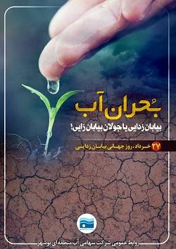 27 خرداد ماه؛ روز جهانی بیابان زدایی