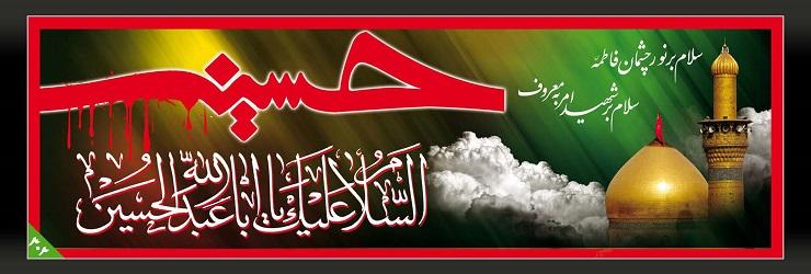 امام خمینی (ره):محرم و صفر است که اسلام را زنده نگه داشته است